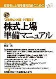 株式上場準備マニュアル