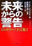 未来からの警告 (ジュセリーノ予言集 1) (ジュセリーノ予言集 1)