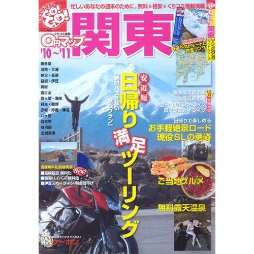 0円マップ関東 '10~'11 (SAN-EI MOOK ツーリングGO!GO!ガイドシリーズ)