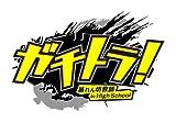 ガチトラ! ~暴れん坊教師 in High School~