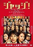 ジャッジ! [DVD]
