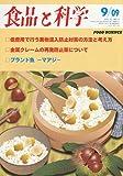 食品と科学 2009年 09月号 [雑誌]
