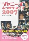ジャニーズおっかけマップ〈2007〉