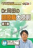Dr.岡田の膠原病大原則(第1巻) ケアネットDVD