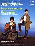 現代ギター 2008年 12月号 [雑誌]
