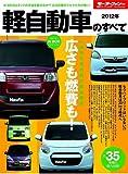 軽自動車のすべて 2012年 (モーターファン別冊 統括シリーズ vol. 37)