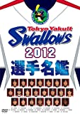 東京ヤクルトスワローズ 2012選手名鑑[DVD]