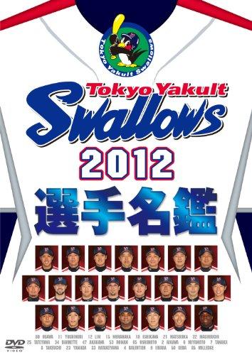 東京ヤクルトスワローズ 2012選手名鑑 [DVD]