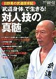 「武道身体」で生きる!対人技の真髄—日野晃の武道探求記