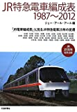 JR特急電車編成表―1987~2012