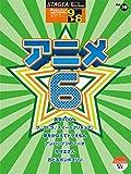 STAGEA・EL ポピュラー 9~8級 Vol.29 アニメ6