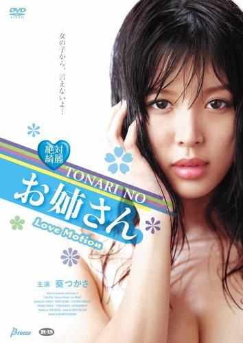 絶対綺麗 TONARI NO お姉さん  LOVEMOTION ディレクターズカット版 [DVD]