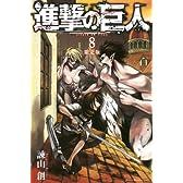 進撃の巨人(8)限定版 (プレミアムKC 週刊少年マガジン)