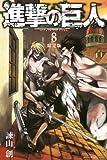 進撃の巨人(8)限定版 (講談社コミックス)