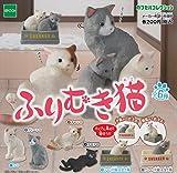 カプセルコレクション ふりむき猫 全6種セット ガチャガチャ
