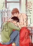 BL comic new book infomation(8/30)