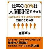 Amazon.co.jp: 仕事の80%は人間関係で決まる ムカつく上司とイラつく部下がいる職場が天国になる神業 eBook: 佐藤康行: Kindleストア