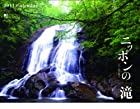 ニッポンの滝 カレンダー 2011