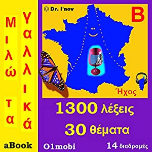 I Speak French (with Mozart) for Greek Speakers Audiobook
