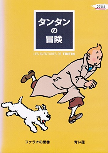 タンタンの冒険  (全10巻セット) [マーケットプレイス DVDセット]