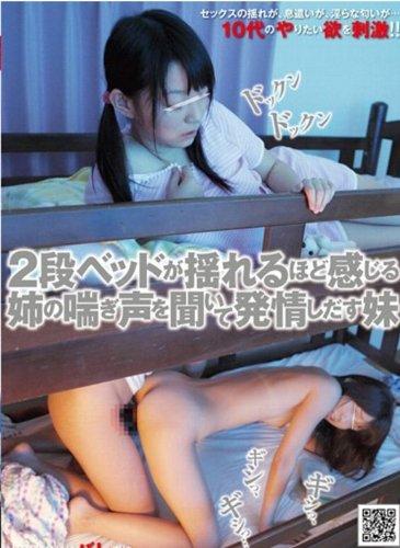 [] 2段ベッドが揺れるほど感じる姉の喘ぎ声を聞いて発情しだす妹