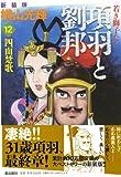 項羽と劉邦 12 新装版 (希望コミックス)