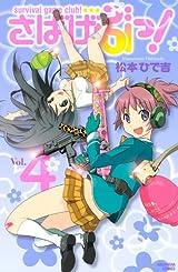 なかよし連載の萌えサバゲーコメディ「さばげぶっ!」第4巻も好評