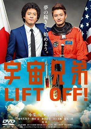 宇宙兄弟 スタンダード・エディション [DVD]