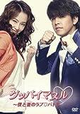 グッバイマヌル~僕と妻のラブバトル ノーカット完全版 DVD BOX I