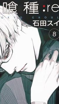 東京喰種トーキョーグール:re 8 (ヤングジャンプコミックス)