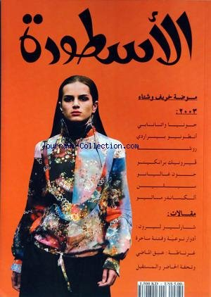 mode-en-arabie-martine-sitbon-martin-margiela-m-marongiu-m-calderara-m-women-m-cheap-and-chic-moschi