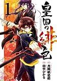 皇国の緋色1巻 (デジタル版ガンガンコミックスIXA)