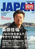 ROCKIN'ON JAPAN (ロッキング・オン・ジャパン) 2013年 03月号 [雑誌]