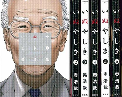 いぬやしき コミック 1-6巻セット (イブニングKC)