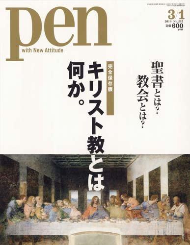 Pen ( ペン ) 2010年 3/1号 [雑誌]