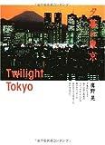 夕暮れ東京―Twilight Tokyo
