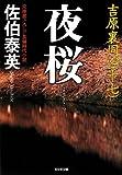 夜桜: 吉原裏同心(十七) (光文社時代小説文庫)
