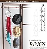 リングを繋げて小物を掛ける おしゃれなジョイントハンガー 完成品【家具】 (ホワイト)