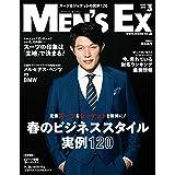 Amazon.co.jp: MEN'S EX (メンズ・イーエックス) 2016年 3月号 [雑誌] eBook: メンズ・イーエックス編集部: Kindleストア