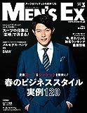 MEN'S EX (メンズ・イーエックス) 2016年 3月号 [雑誌]