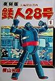 鉄人28号  【コミックセット】