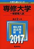 専修大学(一般前期入試) (2017年版大学入試シリーズ)