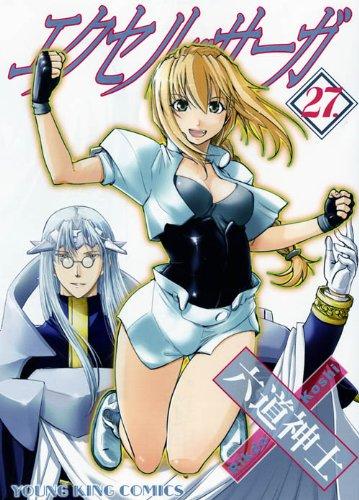 エクセル・サーガ 27 (ヤングキングコミックス)