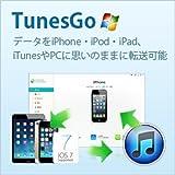 Wondershare TunesGo for iOS (Windows版) [ダウンロード]