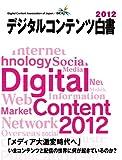デジタルコンテンツ白書2012