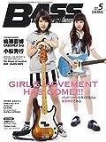 BASS MAGAZINE (ベース マガジン) 2015年 5月号 [雑誌]