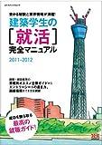 建築学生の就活完全マニュアル 2011-2012 - 受かる秘訣と業界情報が満載