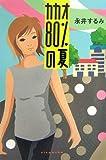 カカオ80%の夏 (ミステリーYA!)
