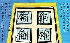 三代目魚武濱田成夫の絵本シリーズ1『こころのなかのビルのお話』