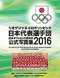 リオデジャネイロオリンピック 日本代表選手団 日本オリンピック委員会 公式写真集2016